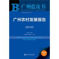 广州蓝皮书:广州农村发展报告(2016)