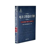 电力工程设计手册 火力发电厂电气二次设计