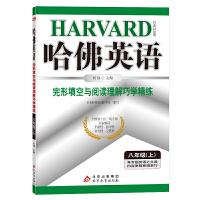 哈佛英语 完形填空与阅读理解巧学精练 八年级 (上)(2020秋)