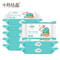 肥皂尿布皂儿童bb皂150g*8块婴儿洗衣皂宝宝专用