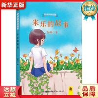 米乐的故事(悦享名家系列) 郭梅 福建教育出版社9787533484019『新华书店 品质保障』