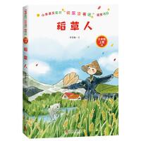 """稻草人(小学语文教材""""快乐读书吧""""推荐阅读书目)三年级上人民文学出版社"""