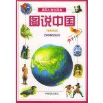 图说中国:插画儿童地图集