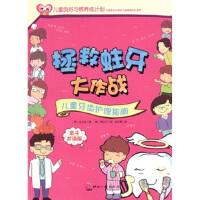 (彩色)儿童良好习惯养成计划:拯救蛀牙大作战--儿童牙齿护理指南 [韩] 金永民 著,[韩] 辨应天 绘,金红峰 译 9