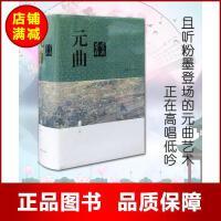 元曲鉴赏辞典 蒋星煜等著 上海辞书出版社