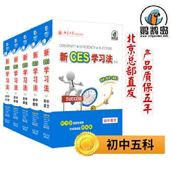 2019新版《新CES学习法》 初中语文数学英语物理化学五科 努力赶超级部的高分学生 争做学霸 学时同步课程学方法初中