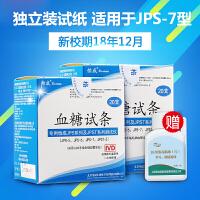 怡成血糖试纸条- 虹吸式20条试纸带针(JPS-7型)/2盒