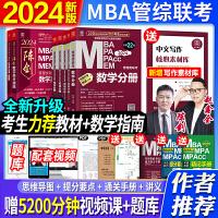mba联考教材2022 mba教材2022 mba数学逻辑英语写作四分册+陈剑数学高分指南 199管理类联考综合能力 机