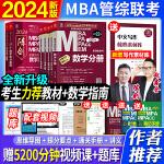 mba联考教材2020 mba联考数学+英语+写作+逻辑四分册+陈剑数学高分指南 5本 mpacc 专硕 199管理类