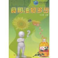 【正版直发】食用油知多少 王力清 9787506673327 中国标准出版社