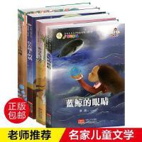 全4册蓝鲸的眼睛冰波王一梅畅销小山神住在楼上的猫儿童漫画书8-9-10-12-15岁小学生二年级三四五六年级课外必读获