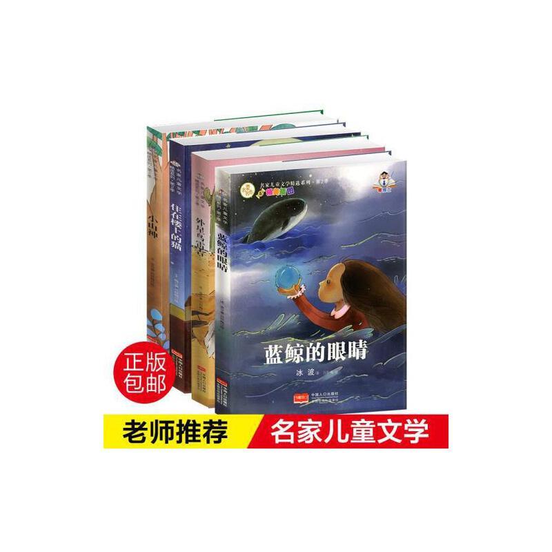 全4册蓝鲸的眼睛冰波王一梅畅销小山神住在楼上的猫儿童漫画书8-9-10-12-15岁小学生二年级三四五六年级课外必读获奖阅读书籍