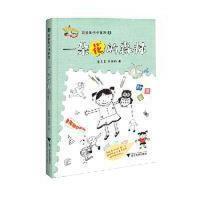 百变王卡卡系列:一朵花的森林 童喜喜 浙江大学出版社 9787308176132