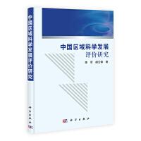 中国区域科学发展评价研究