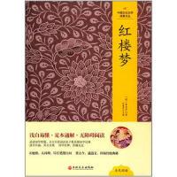 中国文化文学经典文丛--红楼梦 曹雪芹 9787547230480 吉林文史出版社[爱知图书专营店]