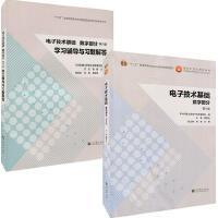 电子技术基础 数字部分 第六版 第6版 教材+学习辅导与习题解答 康华光 高等教育出版社
