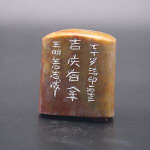 《吉庆有余》王明善-全手工篆刻印章