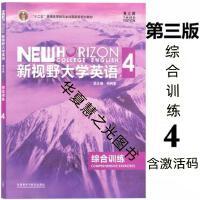 新视野大学英语(4)(综合训练)(第三版)