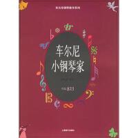 【二手旧书9成新】车尔尼小钢琴家 作品823――车尔尼钢琴教学系列 (奥)车尔尼 曲,罗传开注 97878055356