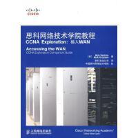 【正版二手书旧书9成新左右】思科网络技术学院教程CCNA Exploration:接入WAN9787115192127