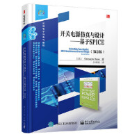 开关电源仿真与设计――基于SPICE(第2版)(法)巴索,吕章德9787121259494电子工业出版社