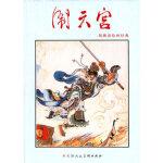 【新书店正版】闹天宫刘继卣 绘9787530545423天津人民美术出版社