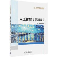 【二手书9成新】人工智能(第3版)朱福喜9787302458876清华大学出版社
