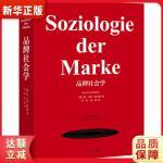 品牌社会学 (德国)凯-乌韦・黑尔曼,吕律 张雪 9787542668370 上海三联书店 新华正版 全国70%城市次