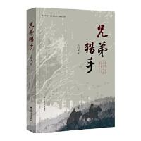 兄弟猎手 王伟力 9787531744023 北方文艺出版社 新华书店 正版保证 全国多仓就近发货 70%城市次日达!
