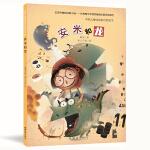 中国儿童经典系列桥梁书-安米和龙