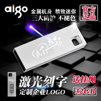 「 包邮 」爱国者U盘 U200 32G优盘 中国风金属小巧 优盘定做礼品 定制logo