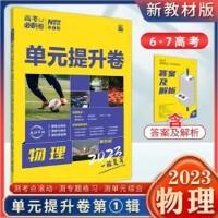 2020版高考必刷卷 单元提升卷 物理理科适用 2020高考一轮自主复习物理 高考必刷卷物理单元提升卷 67高考理想树