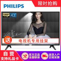 �w利浦(PHILIPS)43PFF5292/T3 43英寸 全高清 二�省�能效 安卓系�y WIFI智能液晶���C(黑