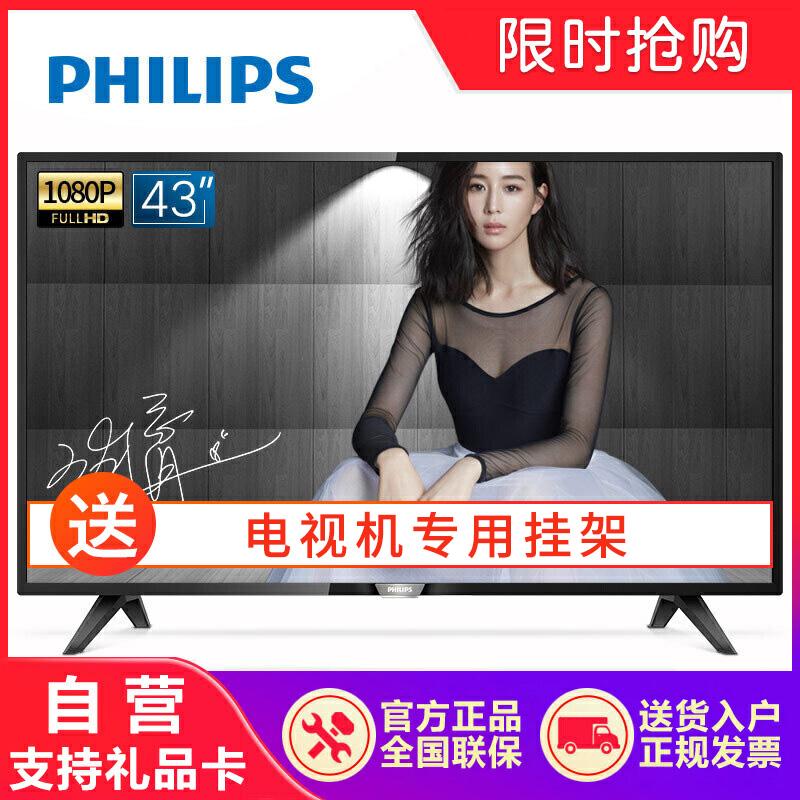 飞利浦(PHILIPS)43PFF5292/T3 43英寸 全高清 二级省电能效 安卓系统 WIFI智能液晶电视机(黑色) 安卓系统 WIFI智能 锐智增强画质引擎