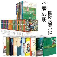 国际大奖小说系列全套86册 新蕾出版社教师推荐少儿必读书 畅销9-10-11-12-14岁中小学生课外阅读经典少年儿童