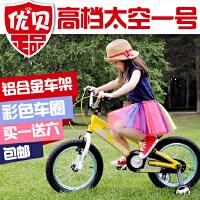 优贝小孩儿童自行车 宝宝生日礼物 铝合金 太空一号 14寸 适合90-125cm宝宝