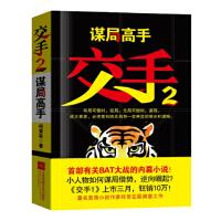 【新书店正品包邮】交手2:谋局高手 何常在 江苏文艺出版社 9787539964089