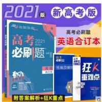 2021新高考版选考生适用 高考必刷题合订本英语高一高二高三英语