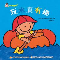 萌宝生活体验翻翻书-玩水真有趣