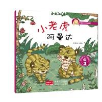 小老虎阿曼达.3-幸福的动物庄园