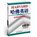 哈佛英语 高考就考四道题 高三+高考(2020年适用)