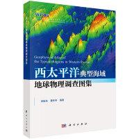 西太平洋典型海域地球物理调查图集