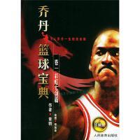 乔丹篮球宝典卷1彩虹七剑篇珍藏版