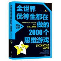 全世界优等生都在做的2000个思维游戏 杨建峰 著 9787565834912 汕头大学出版社【直发】 达额立减 闪电发