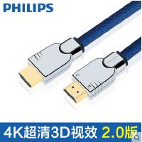 Philips/飞利浦 SWL6120 hdmi高清线2.0版4K电脑机顶盒电视连接线