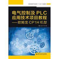 【正版直发】电气控制及PLC应用技术项目教程――欧姆龙CP1H机型(高职) 汤平 9787560651859 西安电子