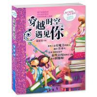 穿越时空遇见你 辫子姐姐心灵花园 成长故事 儿童小说10-15岁 少儿图书畅销书排行榜 小学生课外阅读书籍 明天出版社
