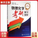 物理化学考研复习指导(李志伟)(第2版) 李志伟 化学工业出版社 9787122224101 新华正版 全国85%城市