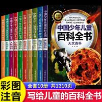 中国少年儿童百科全书全套10册小学生百科全书注音版十万个为什么未解之谜大百科一二三年级课外阅读书籍科普读物带拼音