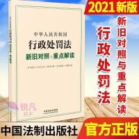 中华人民共和国行政处罚法新旧对照与重点解读(2021新版)中国法制出版社